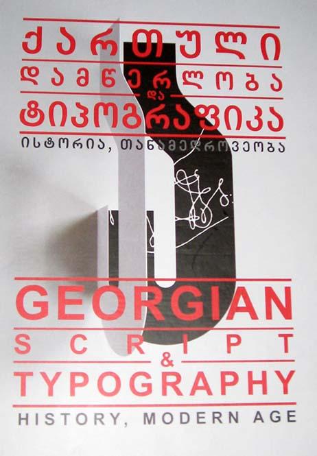 georgien-grafik